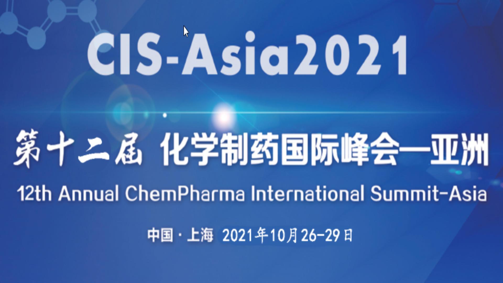 Meet LTS at CIS-Asia 2021 – Peking, China – October 26-29, 2021